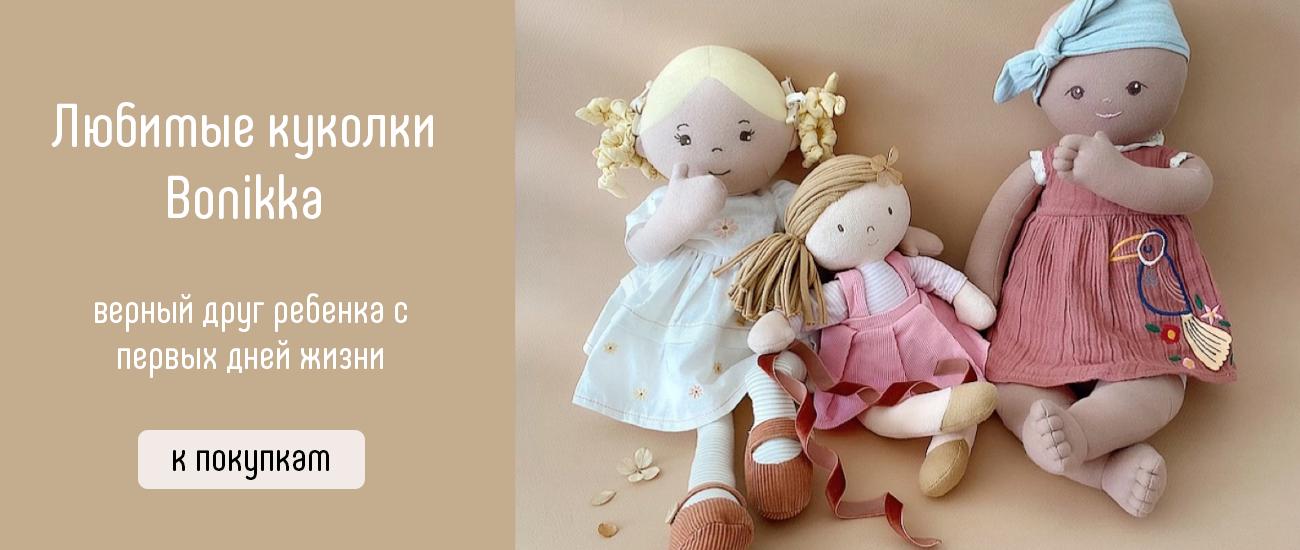 Мягконабивные куклы Bonikka от Tikiri из натурального хлопка