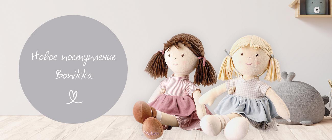 Новое поступление кукол Bonikka от Tikiri