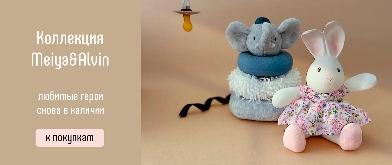 Коллекция первых игрушек для малыша в виде героев серии Meiya&Alvin от Tikiri
