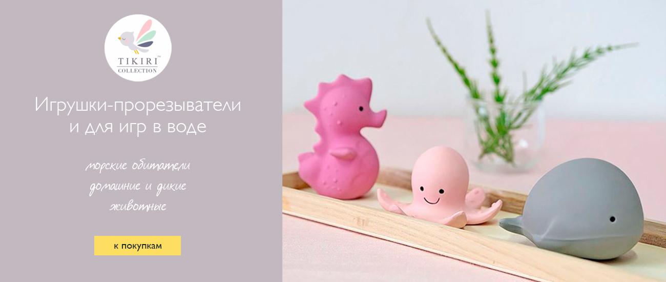 Tikiri игрушки для купания из натурального каучука